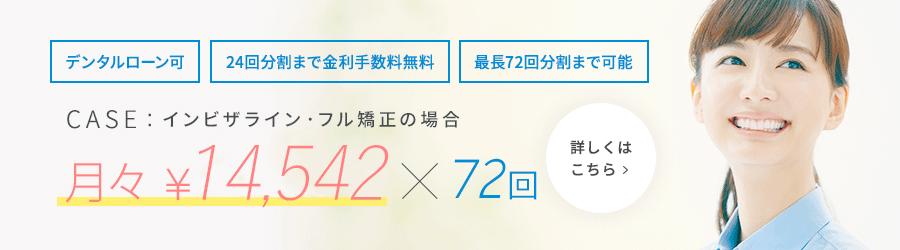月々14110円×72回